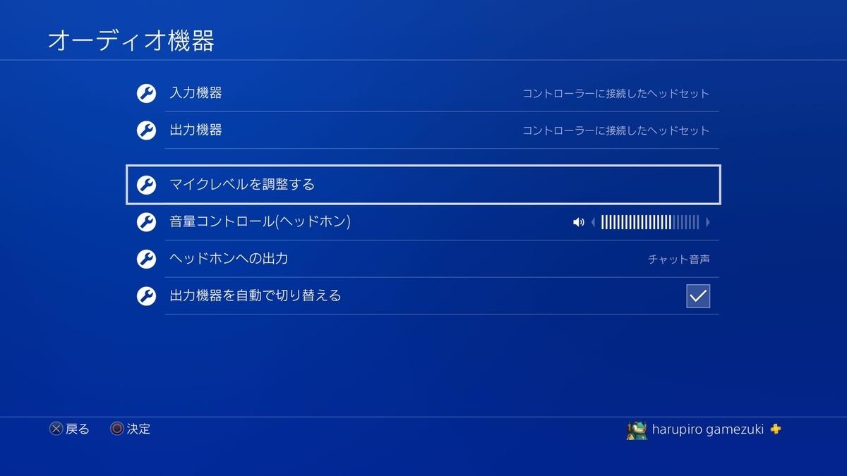 f:id:harupiro-gamezuki:20190319142018j:plain