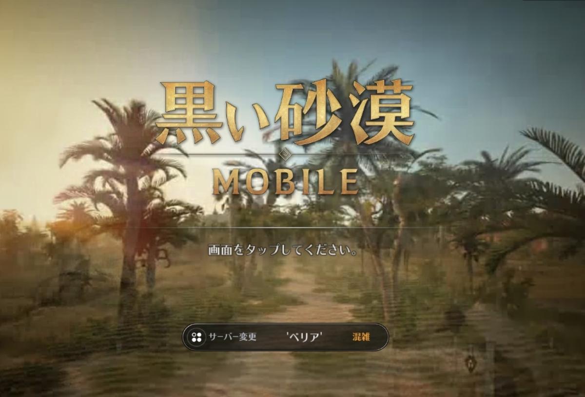 f:id:harupiro-gamezuki:20190326161415j:plain