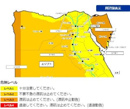 日本の外務省が発表しているエジプトの治安レベル