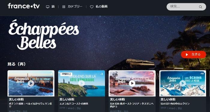 フランス国営テレビの人気旅行番組「Echappees belles」