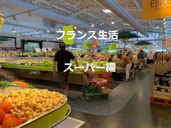 【フランス生活】マルシェのような新鮮食材がそろう便利なスーパー