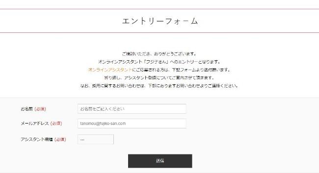 【ふじ子さん】の登録方法