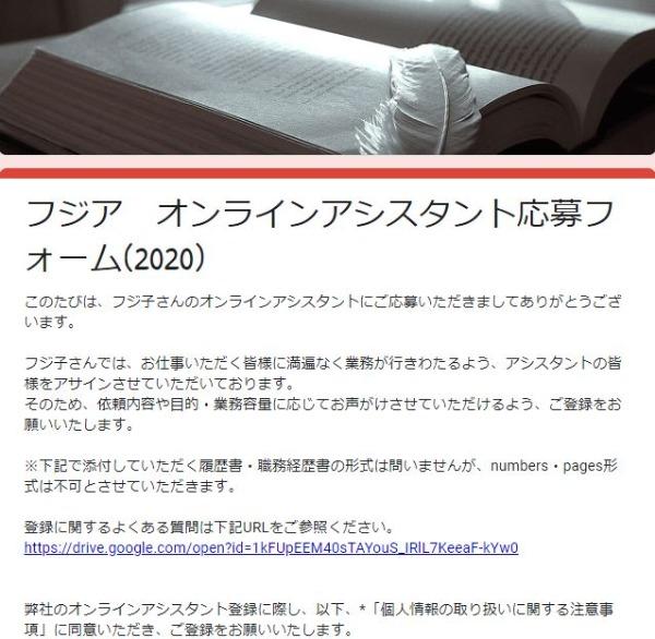 ふじ子さんのオンラインアシスタント応募ホーム