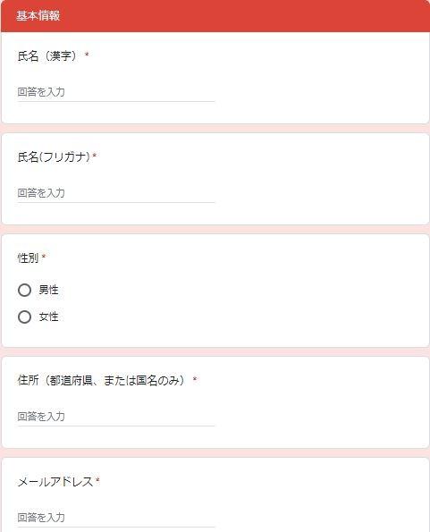 ふじ子さんの応募フォームの基本情報の記入