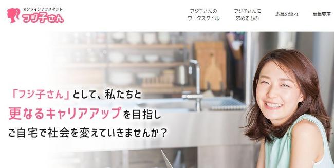 オンラインアシスタント【ふじ子さん】について