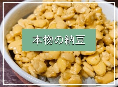 健康維持に納豆を手作りする理由~簡単な作り方も紹介!
