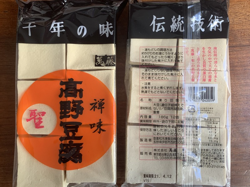 母が選んでくれた高野豆腐