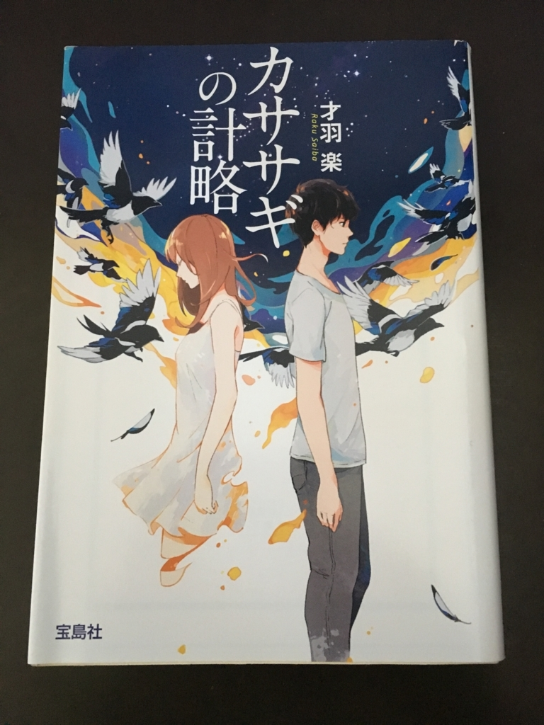 f:id:haruta-no-dokusho:20171103152152j:plain