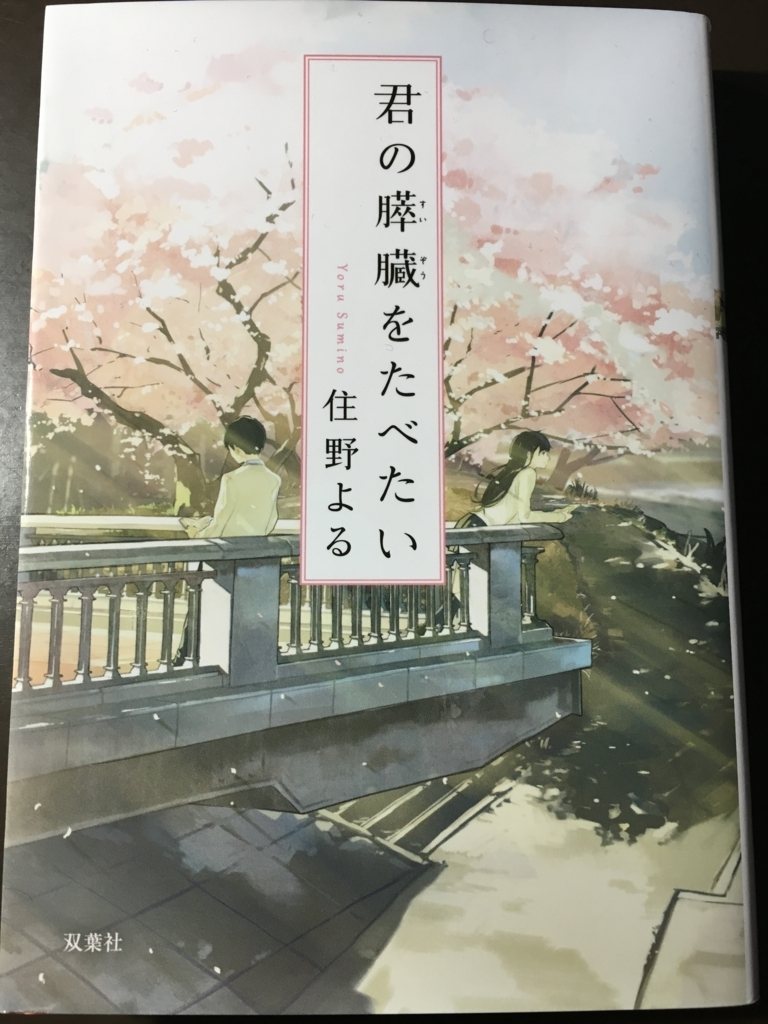 f:id:haruta-no-dokusho:20171117161125j:plain