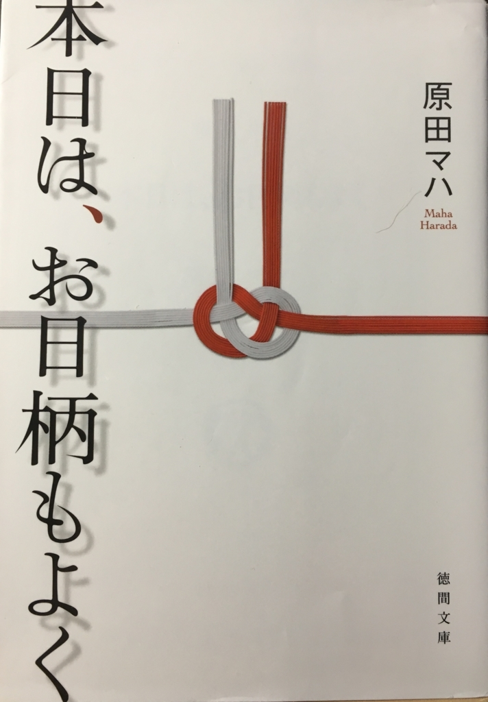 f:id:haruta-no-dokusho:20171219060333j:plain