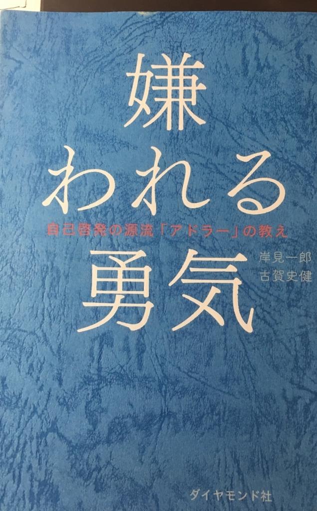 f:id:haruta-no-dokusho:20171221120418j:plain