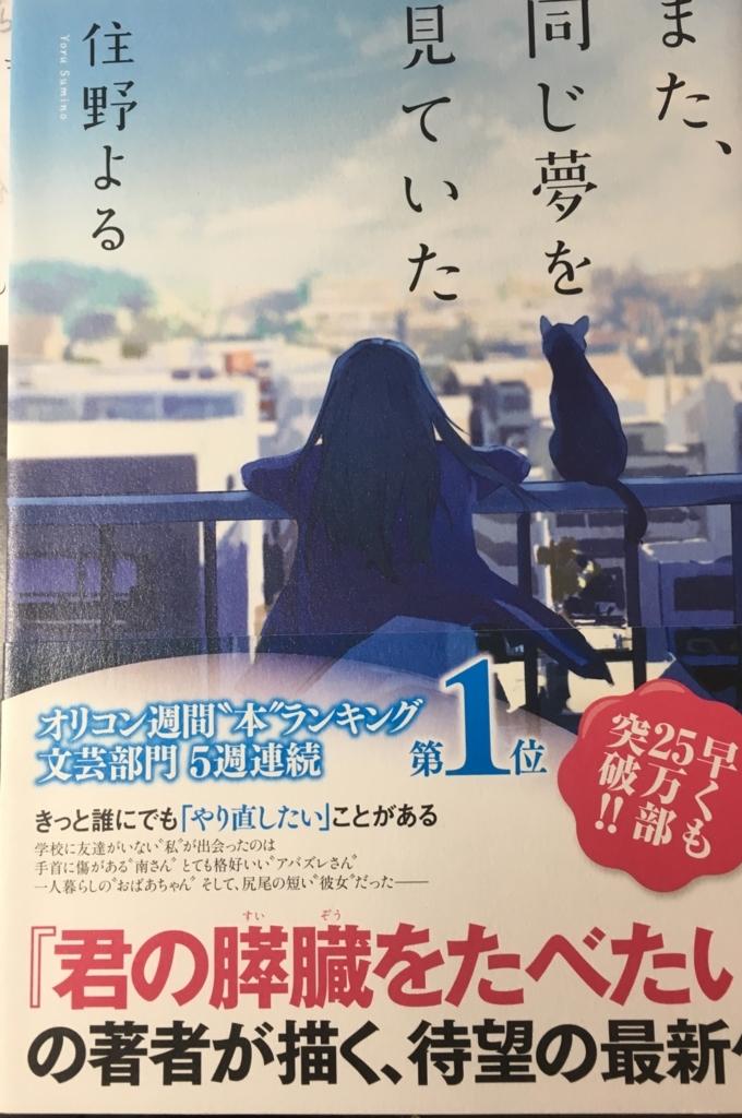 f:id:haruta-no-dokusho:20171222083040j:plain