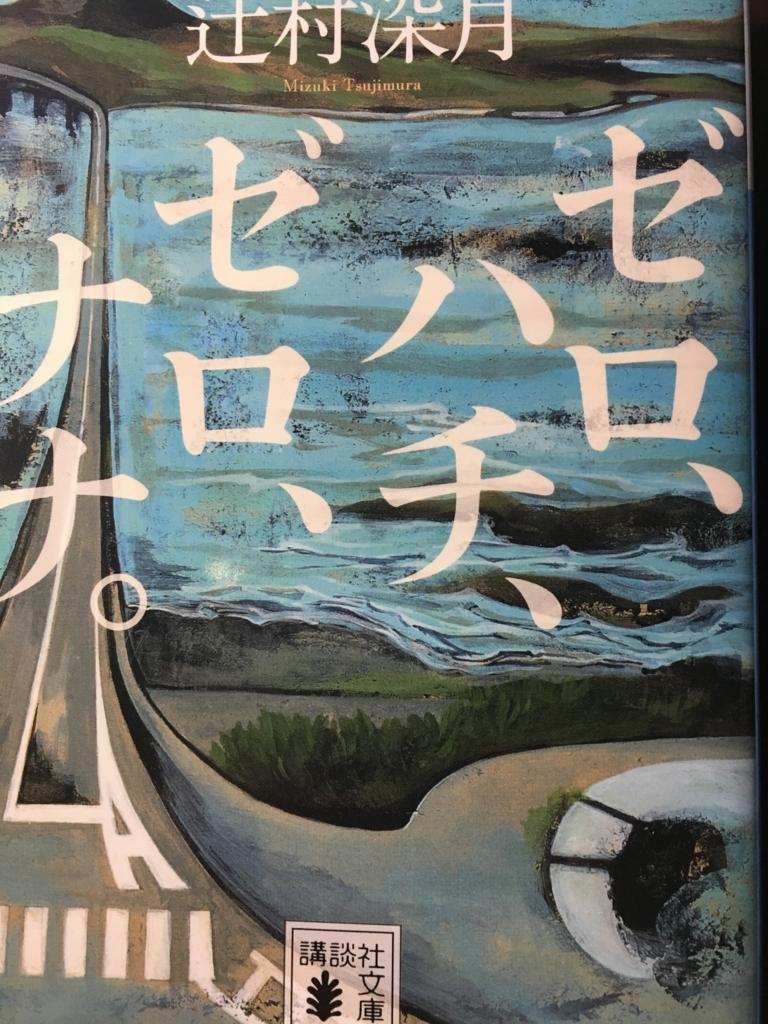 f:id:haruta-no-dokusho:20171224163115j:plain