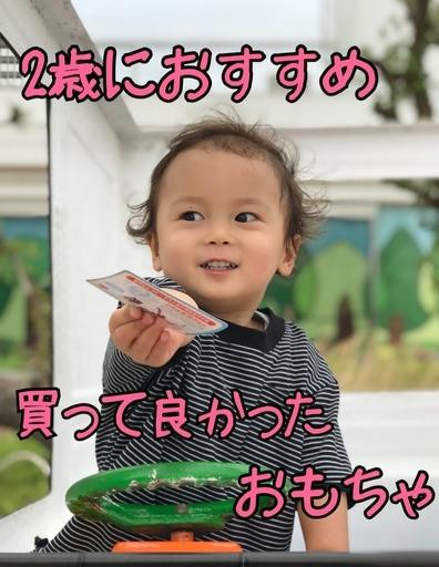 2歳おもちゃ