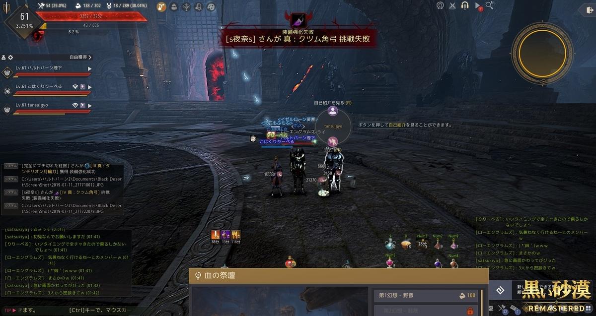 f:id:haruto0819:20190711201650j:plain