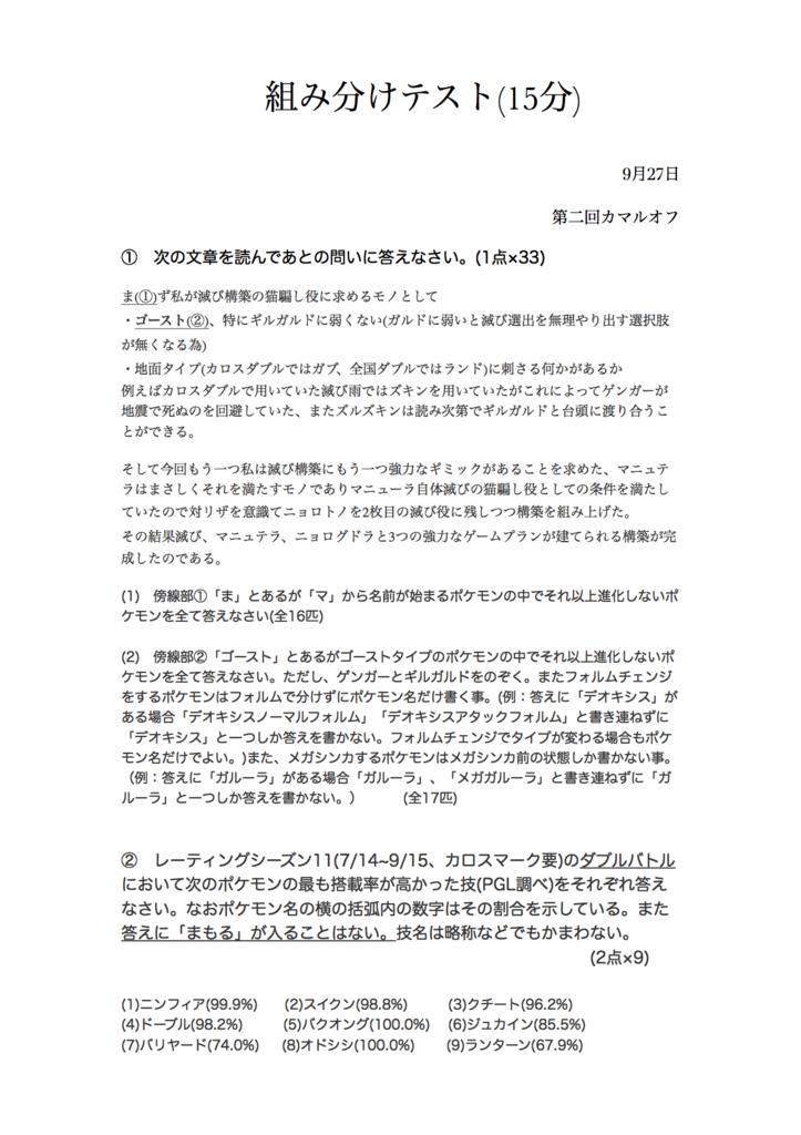 f:id:haruto1706:20150930015157j:plain