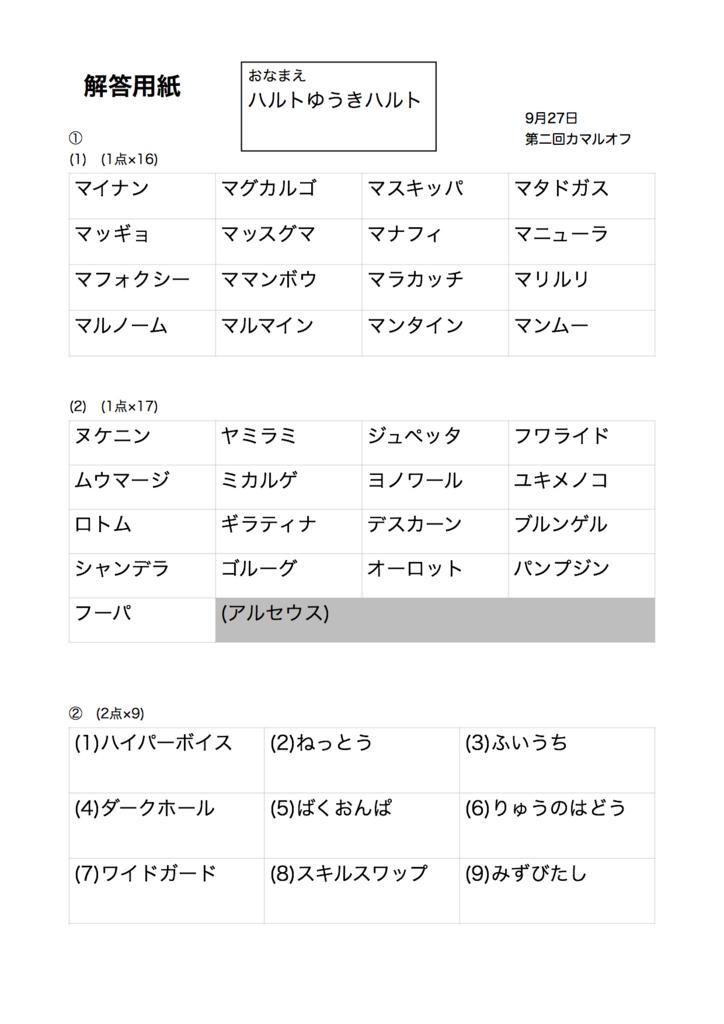 f:id:haruto1706:20150930021257j:plain