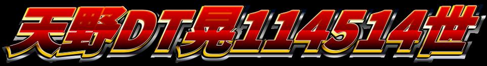 f:id:haruto1706:20170908211244p:plain