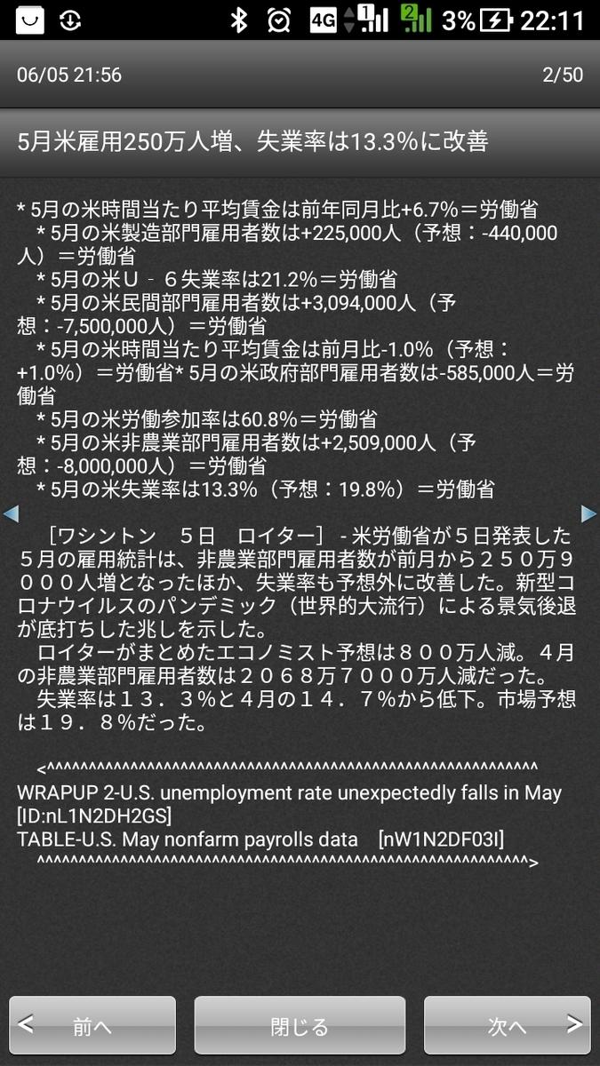 f:id:haruto225:20200605222421j:plain