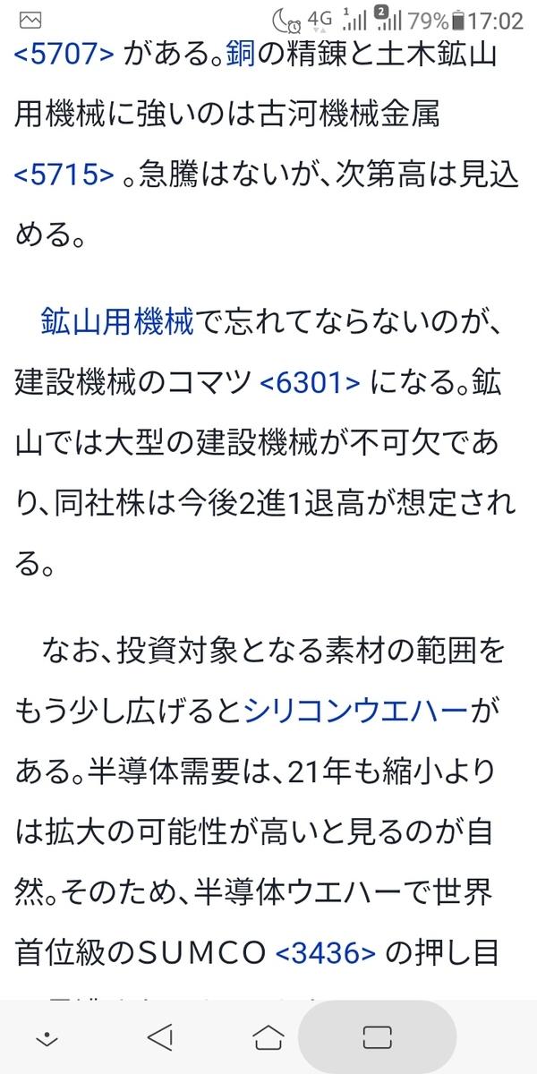 f:id:haruto225:20201212171528j:plain