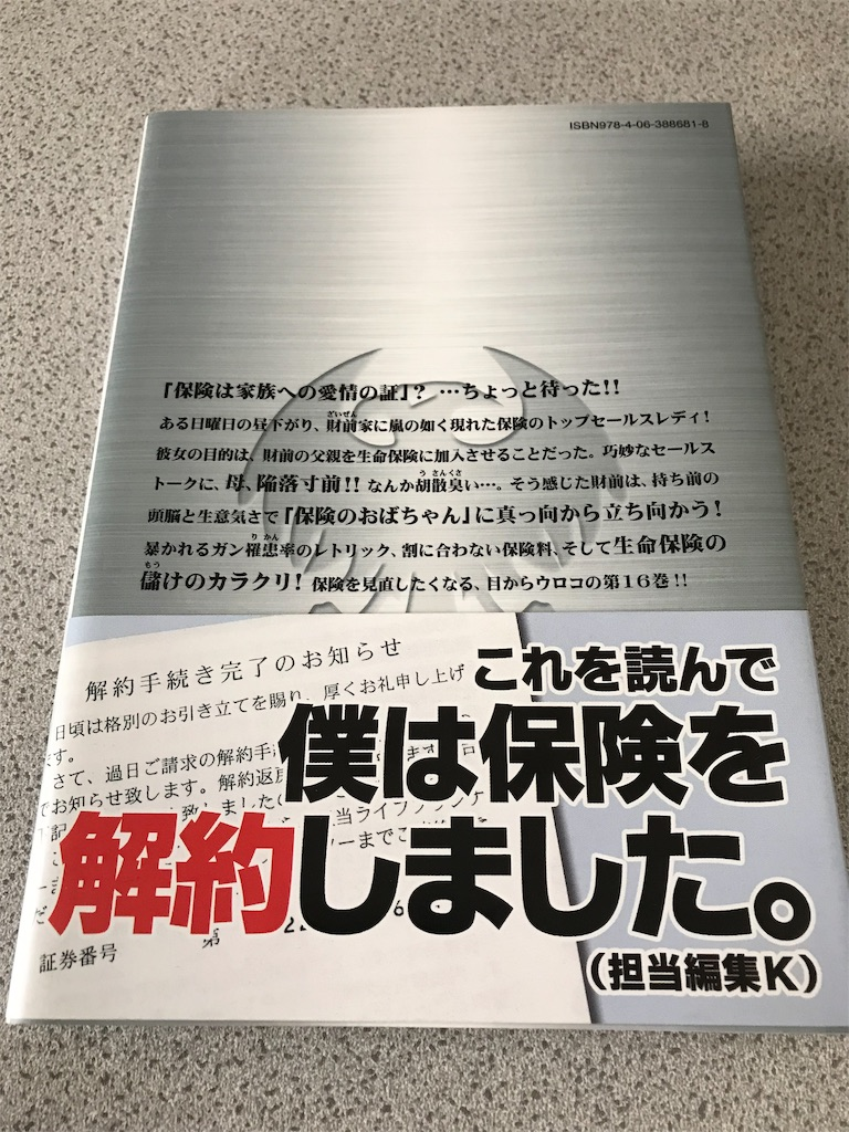 f:id:harutoblog:20190217101516j:image