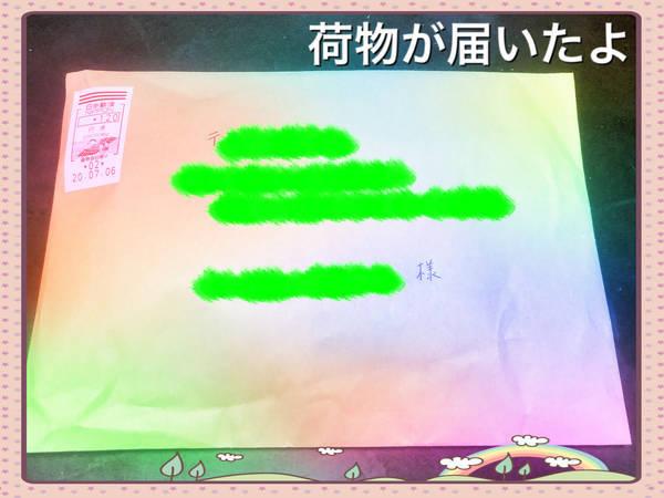 f:id:harutomo0615:20200711114630j:plain