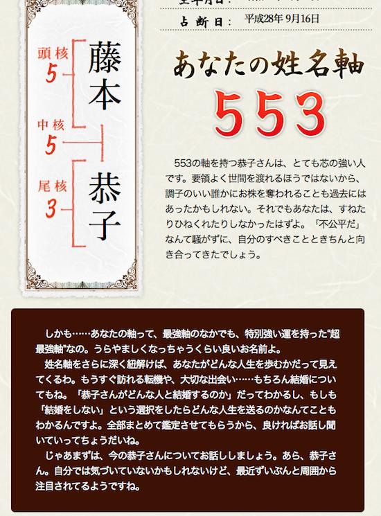 f:id:haruusagi_kyo:20160916133022p:plain