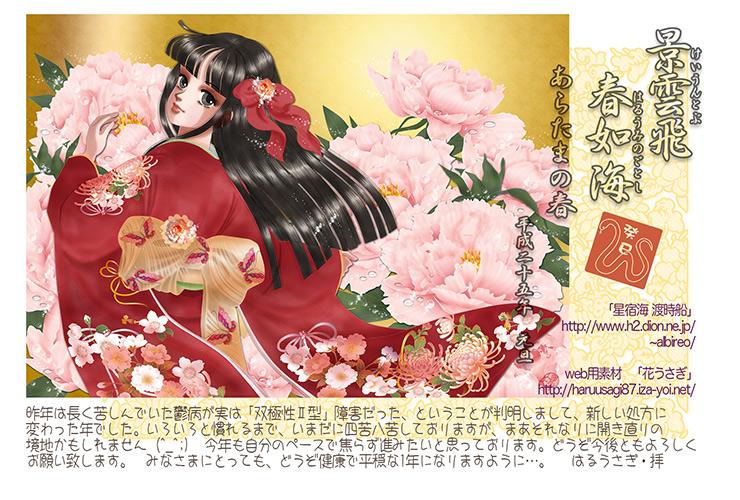 f:id:haruusagi_kyo:20161204132907j:plain
