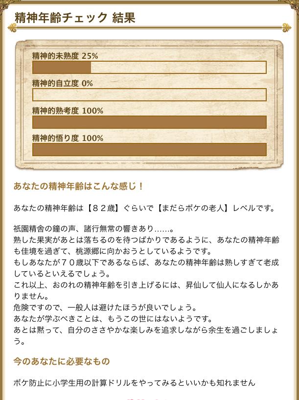 f:id:haruusagi_kyo:20161222104535p:plain