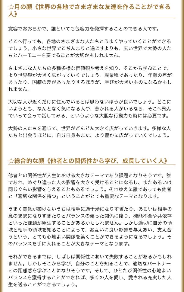 f:id:haruusagi_kyo:20161222105419p:plain