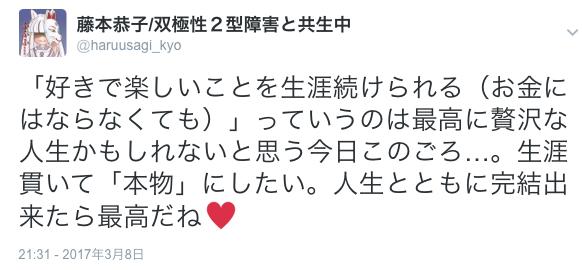 f:id:haruusagi_kyo:20170309075827p:plain