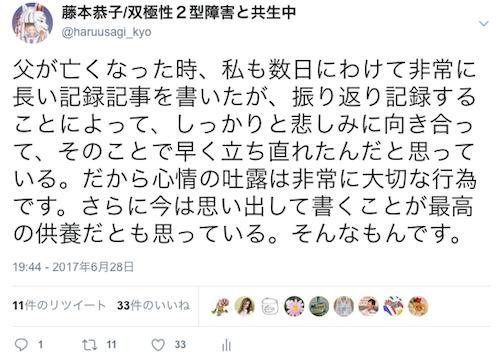 f:id:haruusagi_kyo:20170629072847p:plain