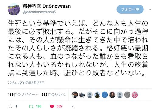f:id:haruusagi_kyo:20170629074337p:plain