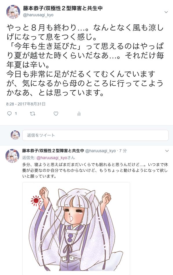 f:id:haruusagi_kyo:20170831083743p:plain