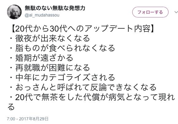 f:id:haruusagi_kyo:20170831083807p:plain