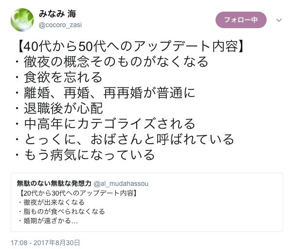 f:id:haruusagi_kyo:20170831083844p:plain