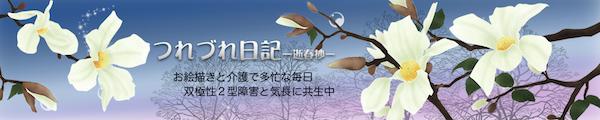 f:id:haruusagi_kyo:20170902202250j:plain