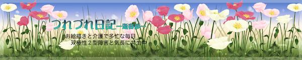 f:id:haruusagi_kyo:20170902202319j:plain