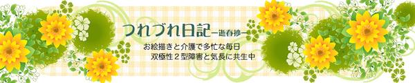 f:id:haruusagi_kyo:20170902202540j:plain