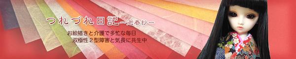 f:id:haruusagi_kyo:20170902202853j:plain