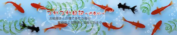 f:id:haruusagi_kyo:20170902203115j:plain