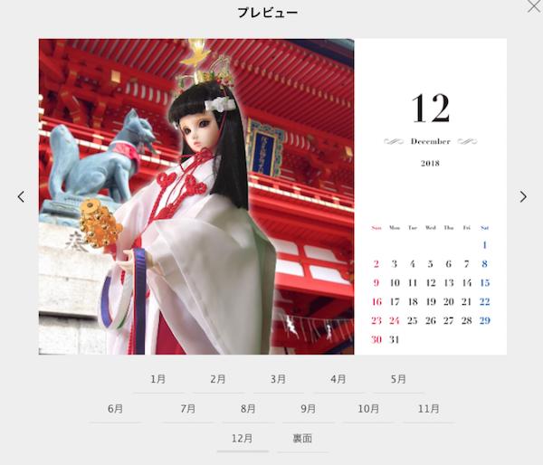 f:id:haruusagi_kyo:20170923210256p:plain