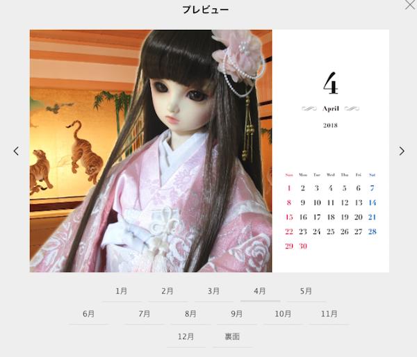 f:id:haruusagi_kyo:20170923210400p:plain