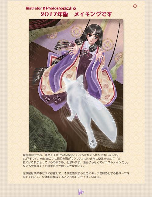 f:id:haruusagi_kyo:20171014181936p:plain
