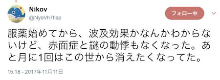 f:id:haruusagi_kyo:20171112185401p:plain