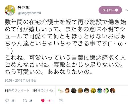 f:id:haruusagi_kyo:20180125195241p:plain
