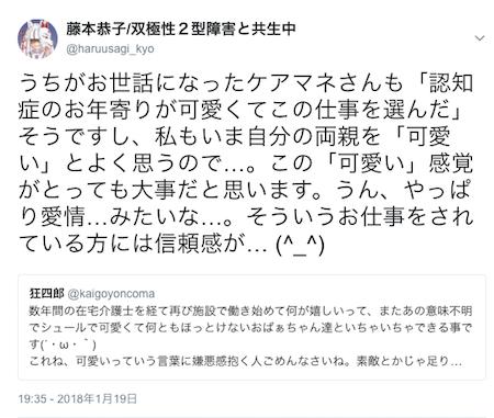 f:id:haruusagi_kyo:20180125195256p:plain