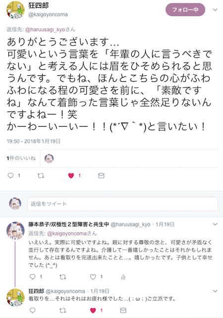 f:id:haruusagi_kyo:20180125195313p:plain