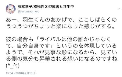 f:id:haruusagi_kyo:20180217094519p:plain