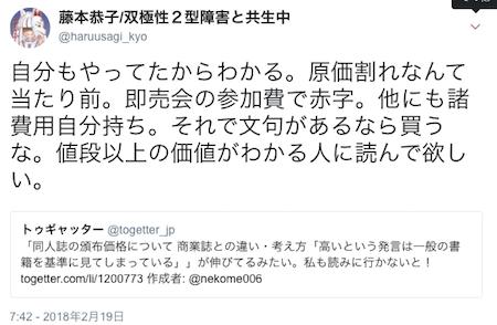 f:id:haruusagi_kyo:20180219190745p:plain